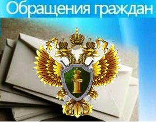 Порядок и сроки рассмотрения обращений в органах прокуратуры