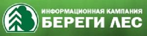 Всероссийская кампания «Береги лес»