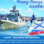 Правительство Санкт-Петербурга 30июля приглашает принять участие в праздновании Дня ВМФ