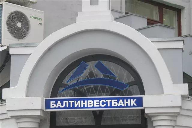 Сообщение о расторжении договора по доставке пенсий с ПАО «БАЛТИНВЕСТБАНК»