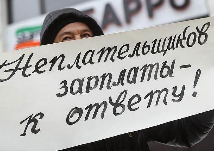 По результатам проверки прокуратуры возбуждено уголовное дело о невыплате зарплаты