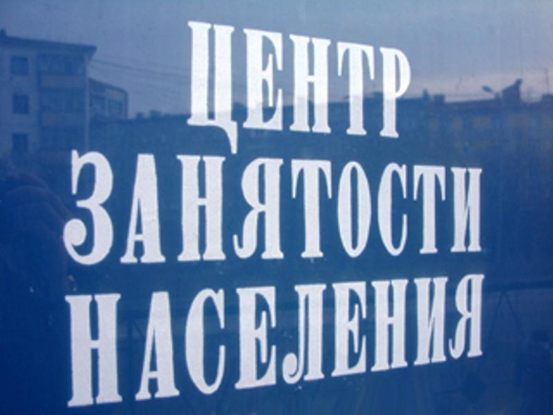 План мероприятий Центра занятости населения