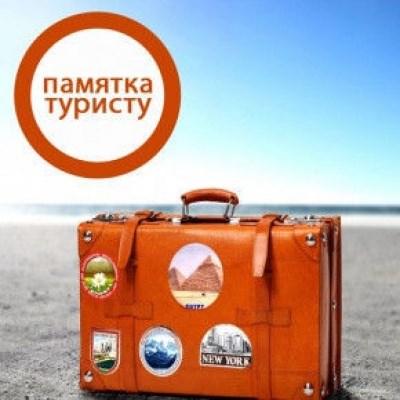 Важные советы туристу перед выездом за границу