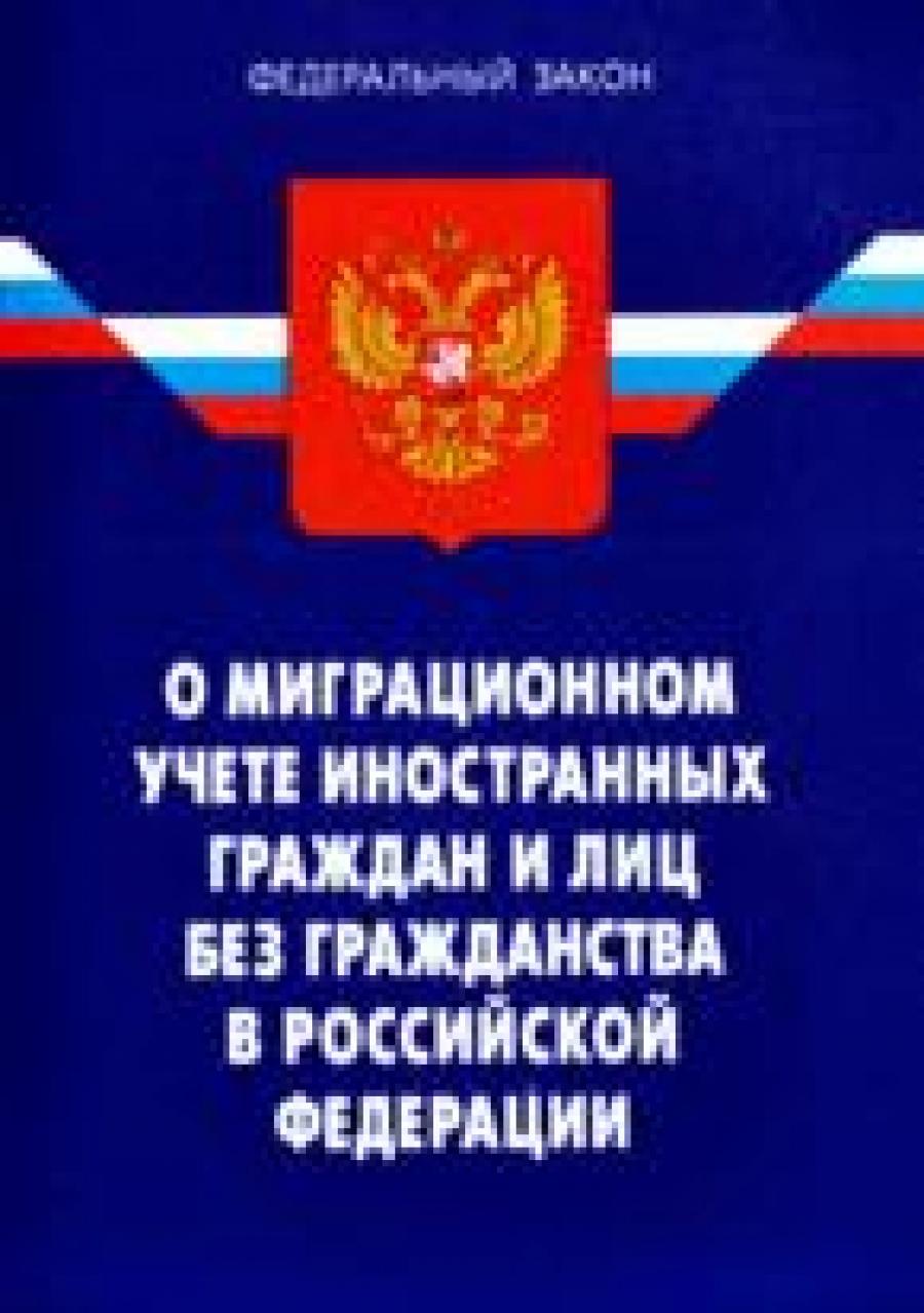 Ответственность за нарушение миграционного законодательства Российской Федерации