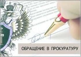 Рассмотрение обращений в органы прокуратуры