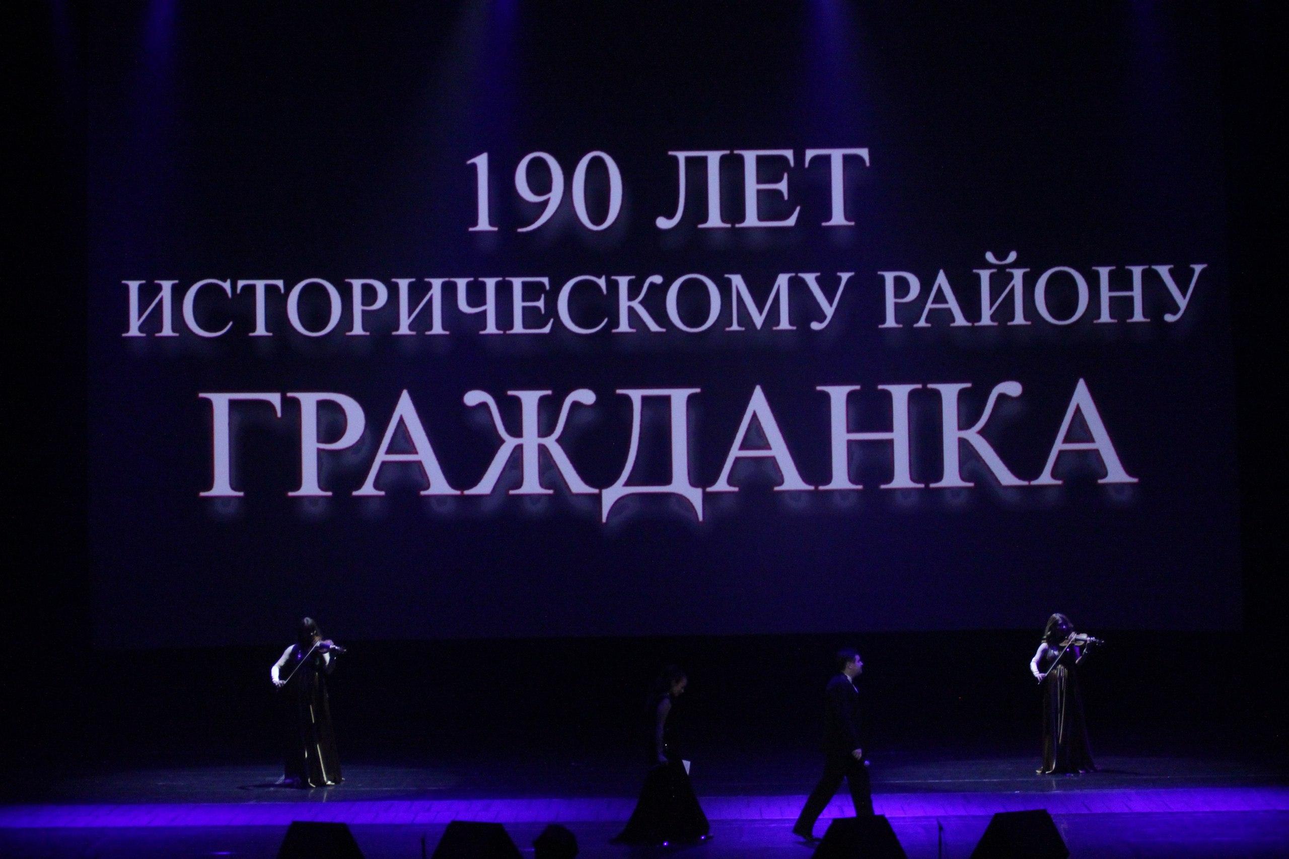 В БКЗ «Октябрьский» состоялся праздничный концерт, посвященный 190-летию исторического района Гражданка
