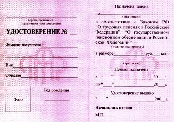 Справка заменит пенсионное удостоверение