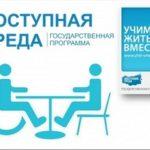 Приглашаем на встречу, посвященную адаптации инвалидов