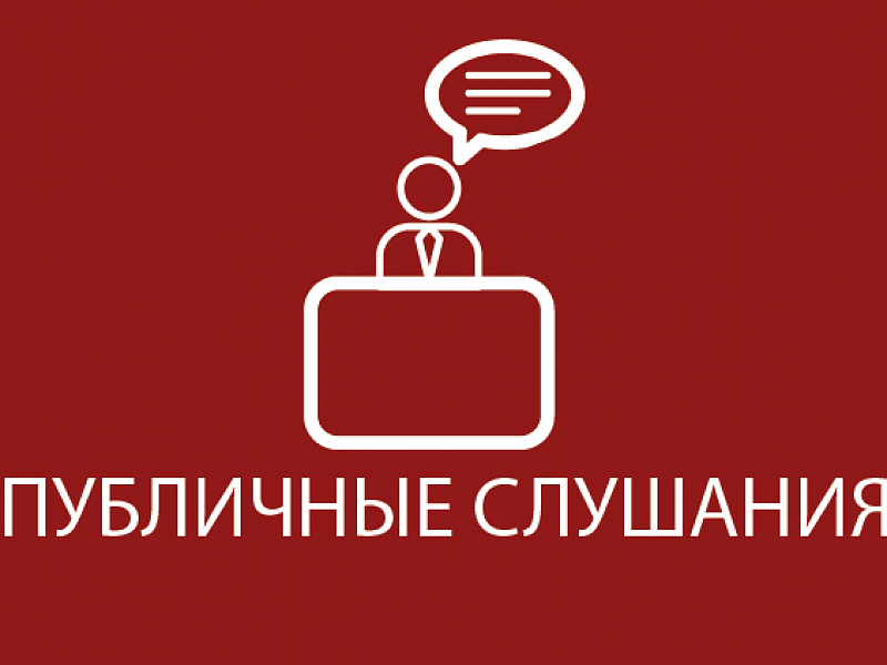 Пенсионный фонд приглашает на общественные слушания