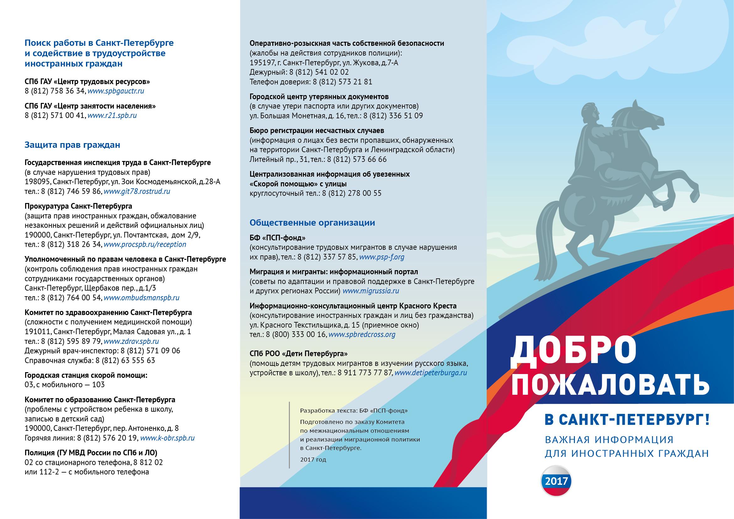 Буклет «Добро пожаловать в Санкт-Петербург»