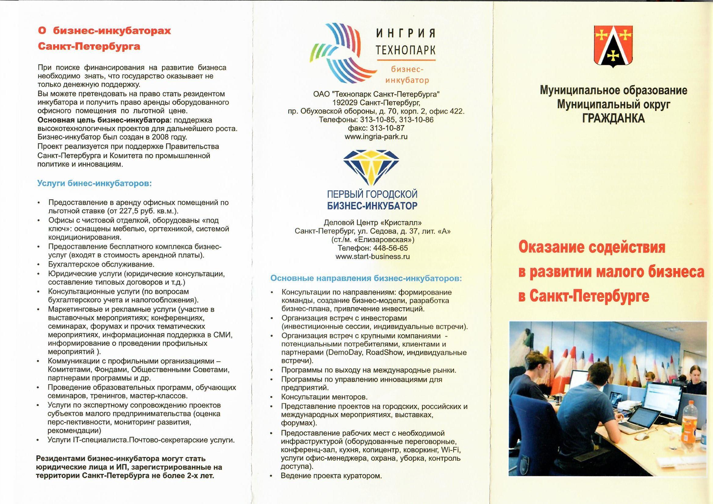Брошюра «Оказание содействия в развитии малого бизнеса в Санкт-Петербурге»