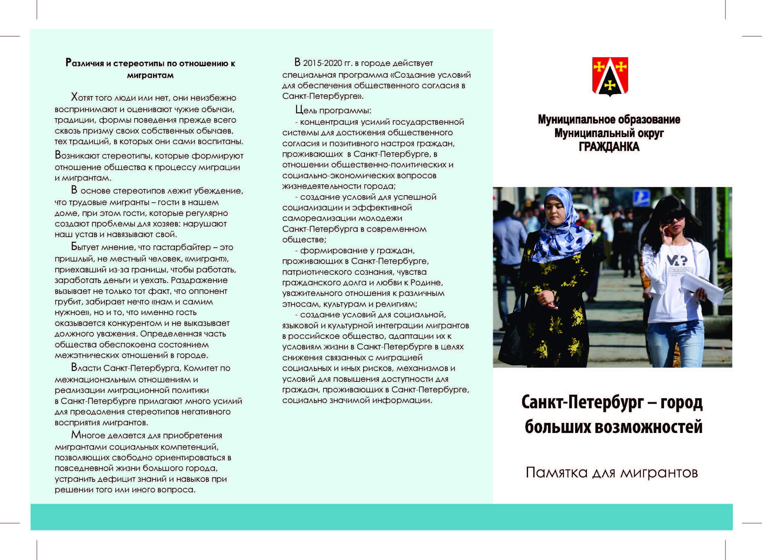 Памятка для мигрантов «Санкт-Петербург — город больших возможностей»