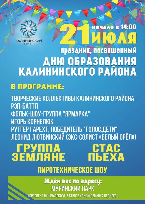 21 июля - День образования Калининского района