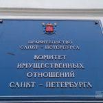 Информация Комитета имущественных отношений