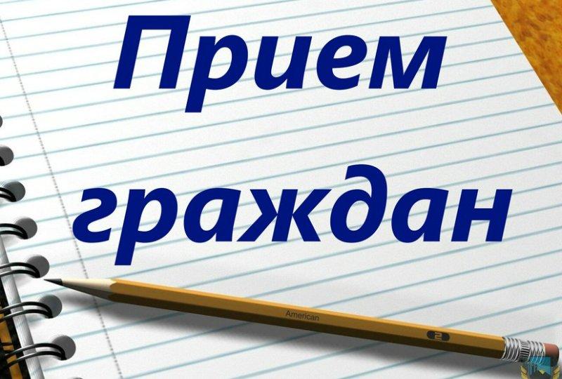 Заместитель прокурора проведет прием граждан