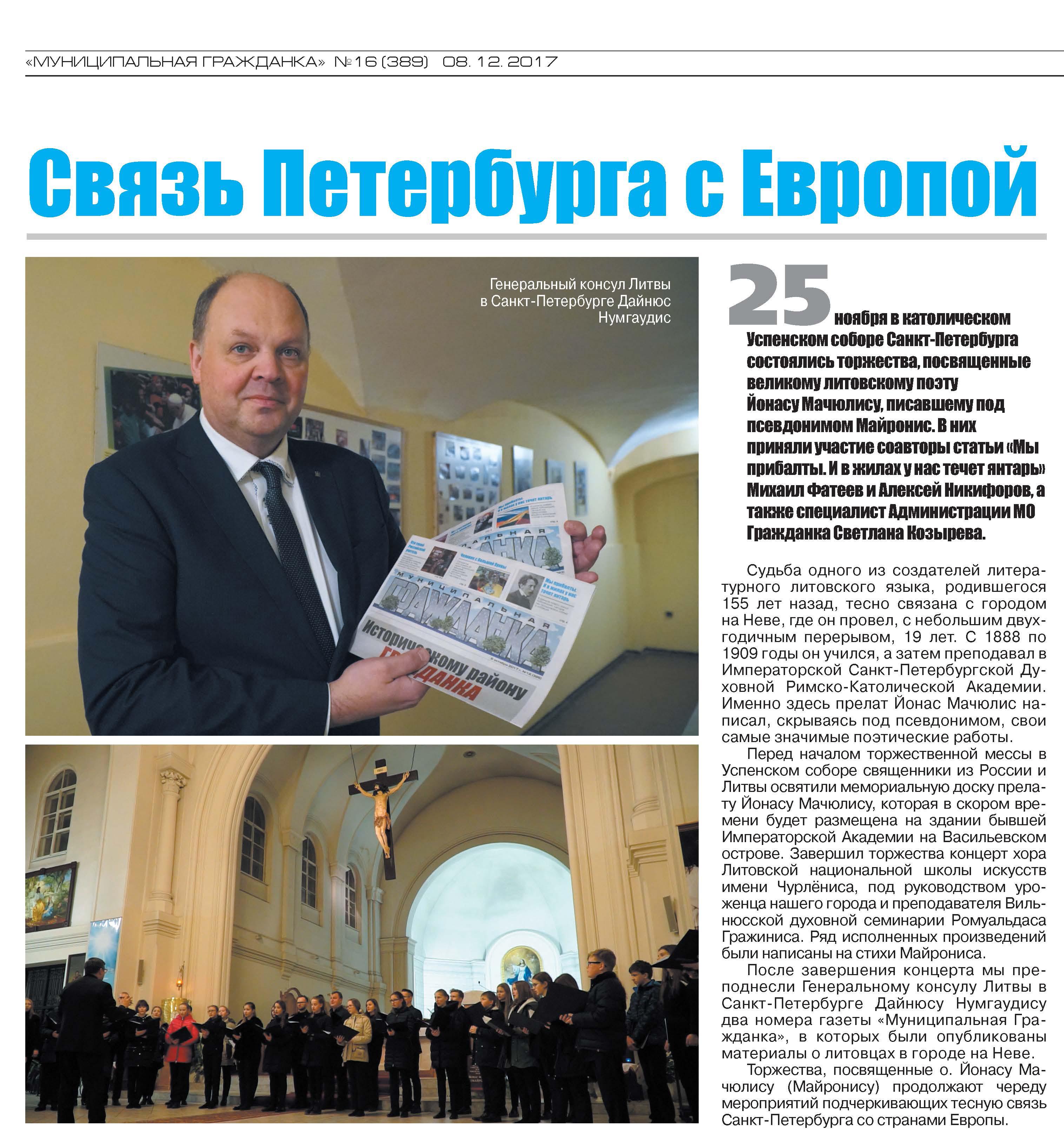Связь Петербурга с Европой
