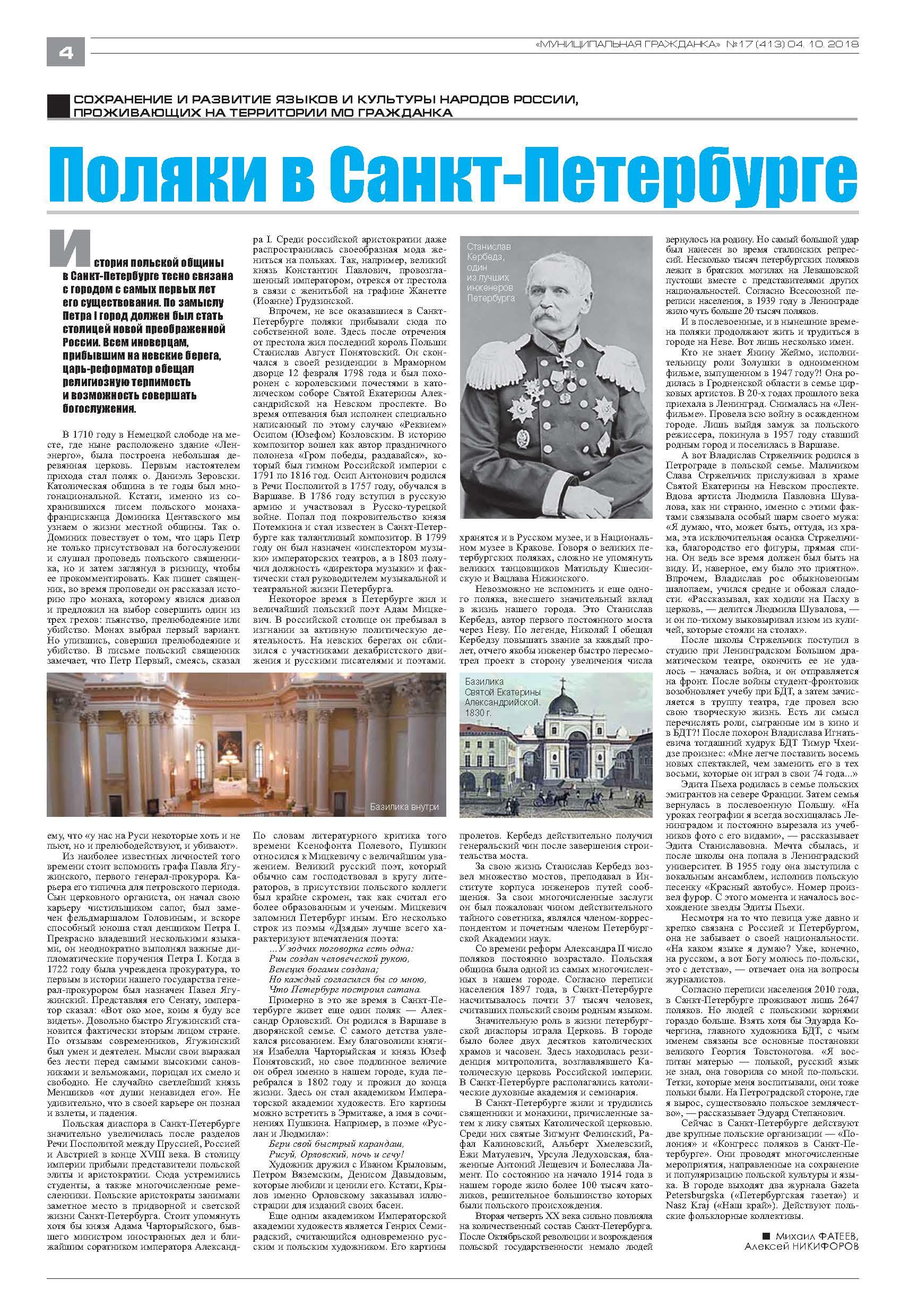 Поляки в Санкт-Петербурге
