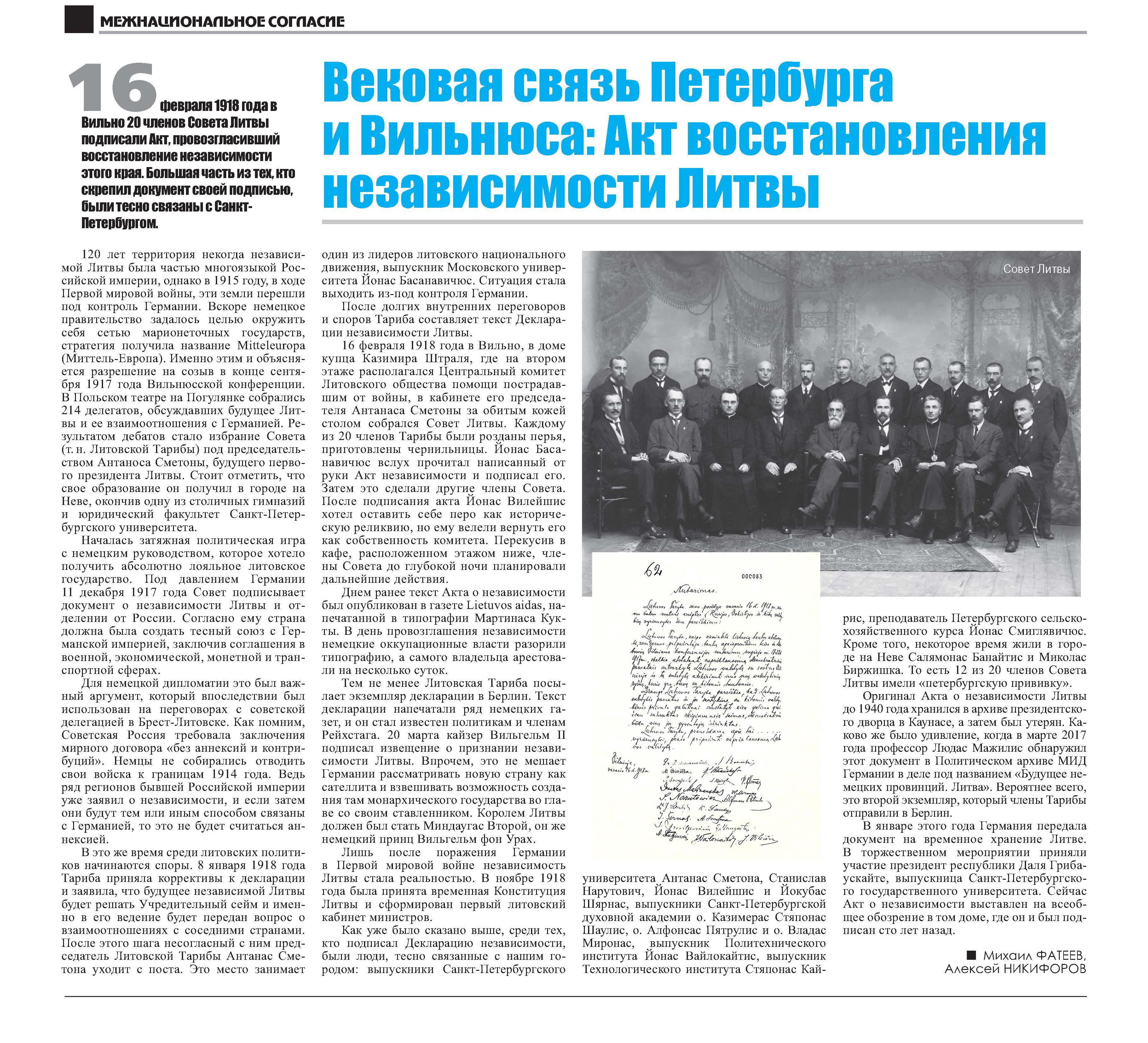 Вековая связь Петербурга и Вильнюса: Акт восстановления независимости Литвы