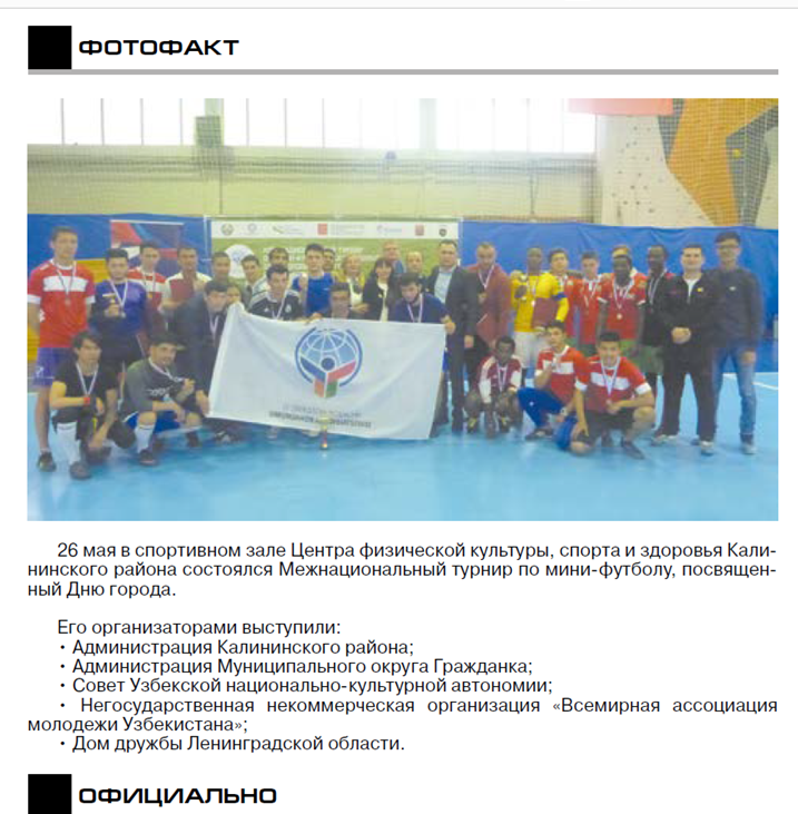 Межнациональный турнир по мини-футболу