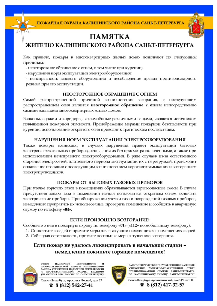 Жителю Калининского района Санкт-Петербурга