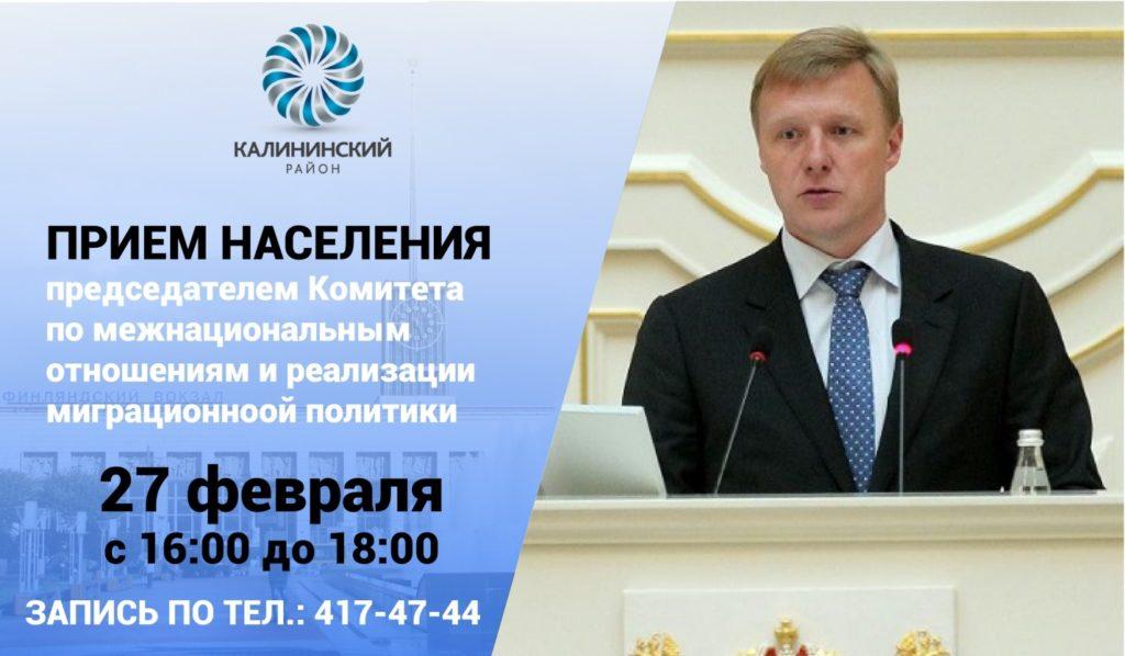Прием населения по вопросам, связанным с миграционными и межнациональными взаимоотношениями в Санкт-Петербурге