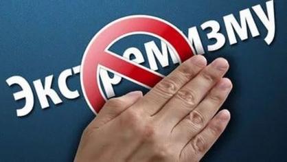 Противодействия экстремизму в Российской Федерации