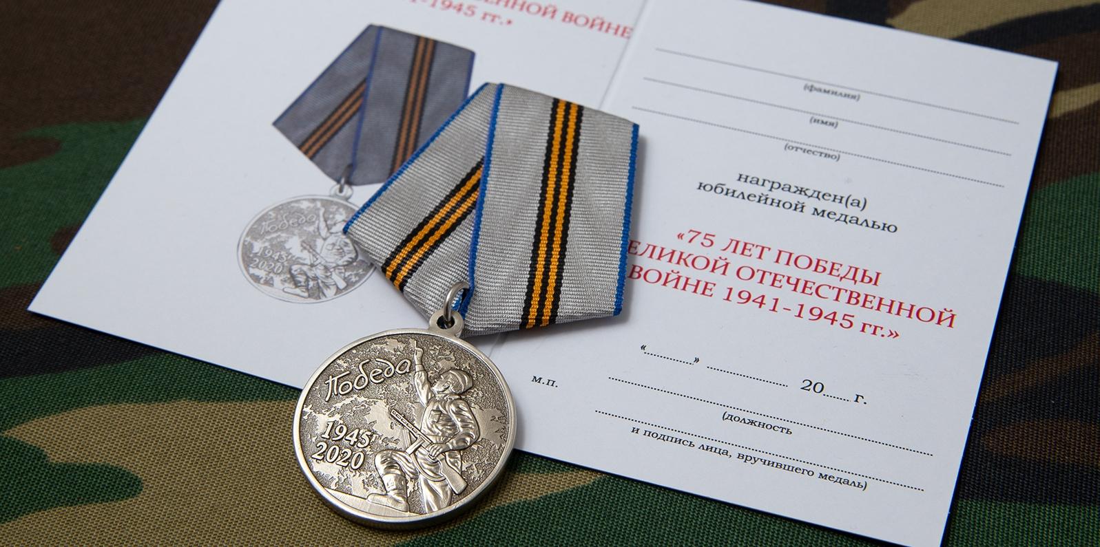 Вручение юбилейных медалей «75 лет Победы в Великой Отечественной войне 1941-1945 гг.»