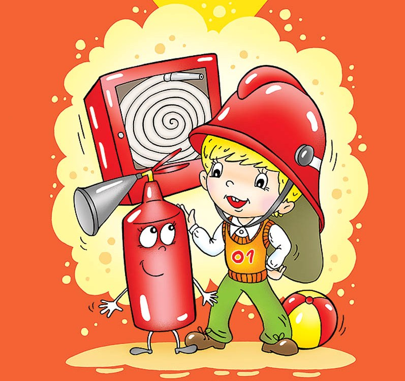 Знания правил пожарной безопасности прививайте детям с самых малых лет!