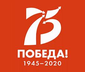 C 75-летием Великой Победы!