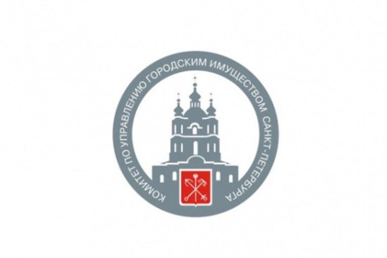 Комитет имущественных отношений Санкт-Петербурга   уведомляет