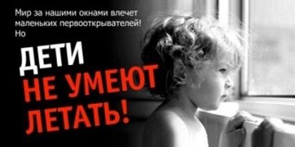 Открытое окно = опасность для ребенка!