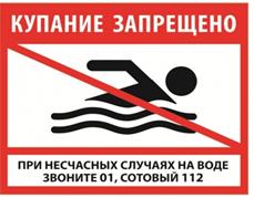 «О запрете купания в неустановленных местах»