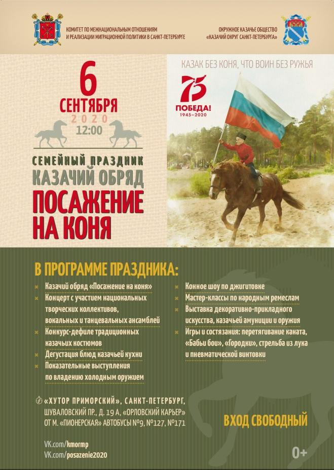 В Санкт-Петербурге пройдет старинный казачий обряд «Посажение на коня»