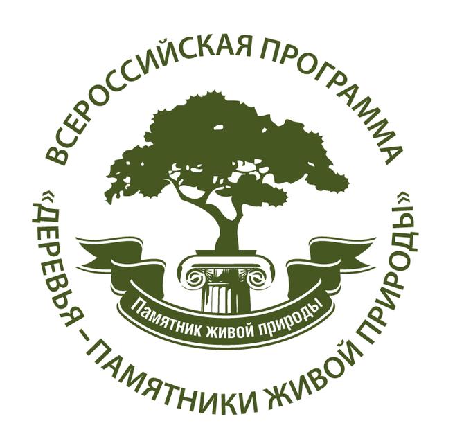 Конкурс «Деревья — памятники живой природы»