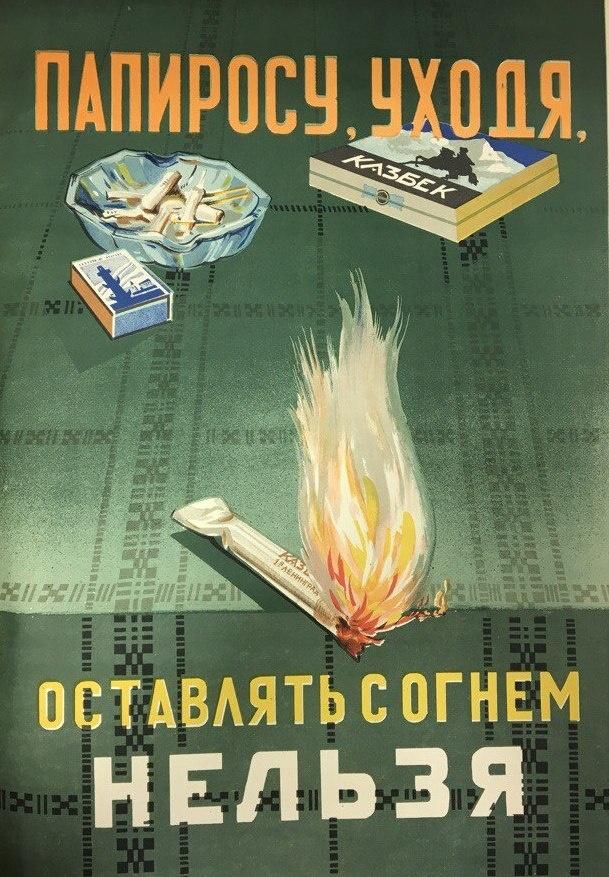 МЧС НАПОМИНАЕТ: Вредная привычка может стать причиной пожара!