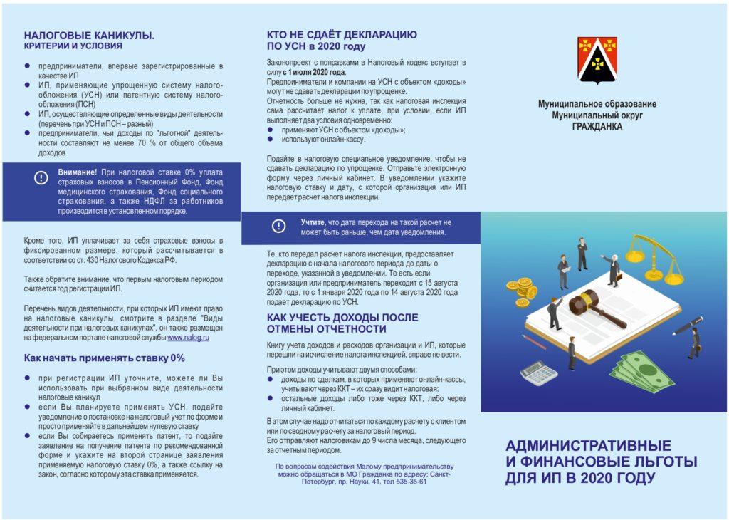 Брошюра «Административные и финансовые льготы для ИП в 2020 году»