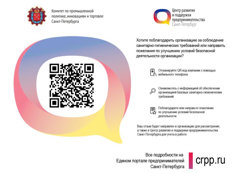 QR-код Местной администрации МО Гражданка