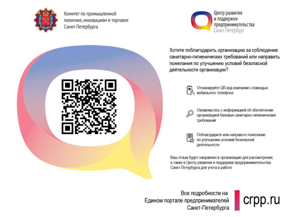 QR-код Муниципального совета МО Гражданка