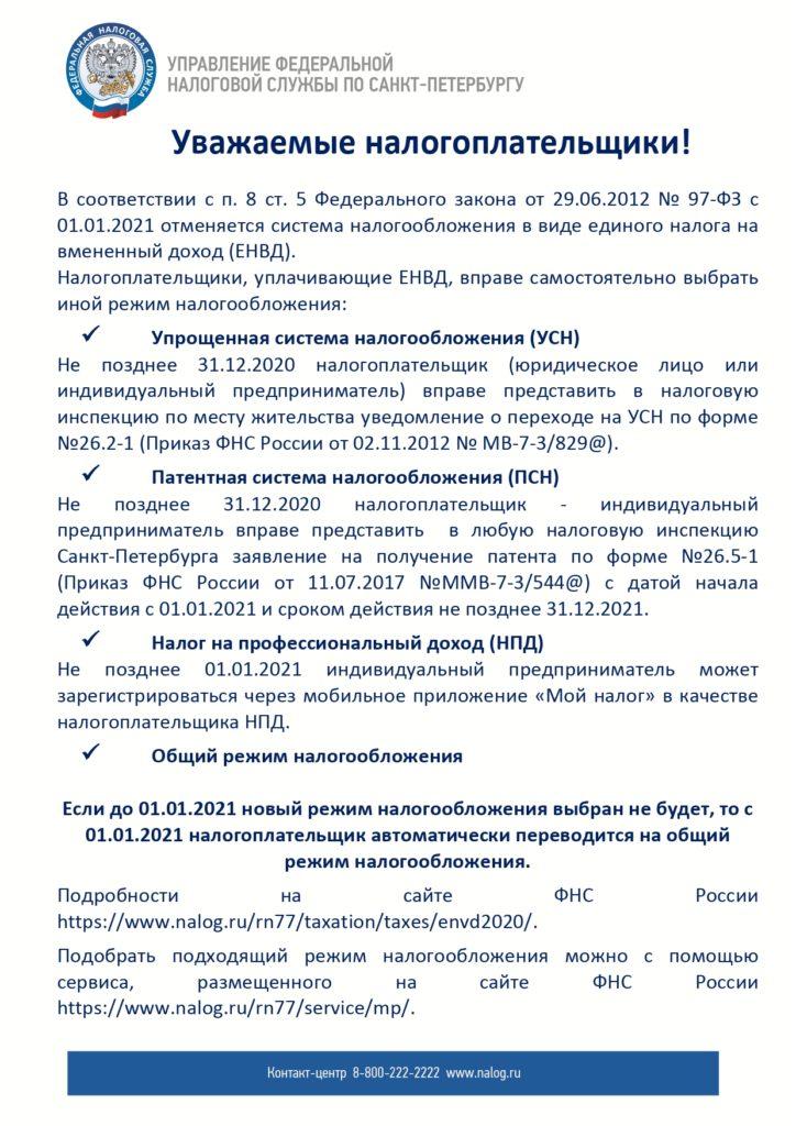 ФНС информирует