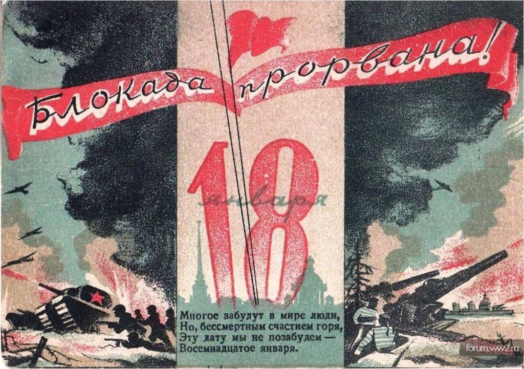С Днём прорыва блокады Ленинграда!