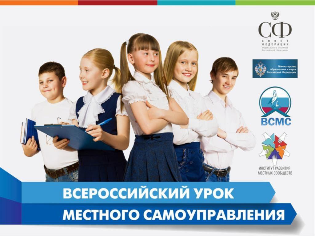 21 апреля Всероссийский урок местного самоуправления