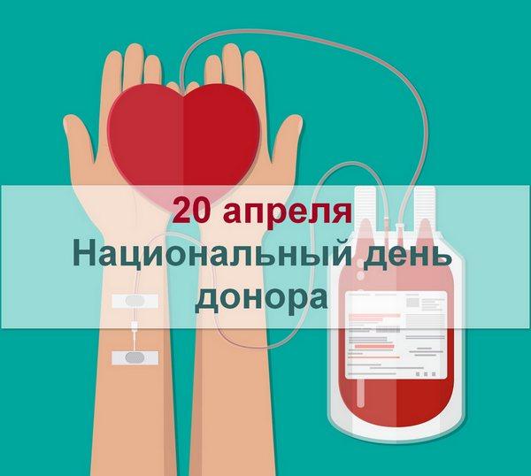 20 апреля «Национальный день донора!»