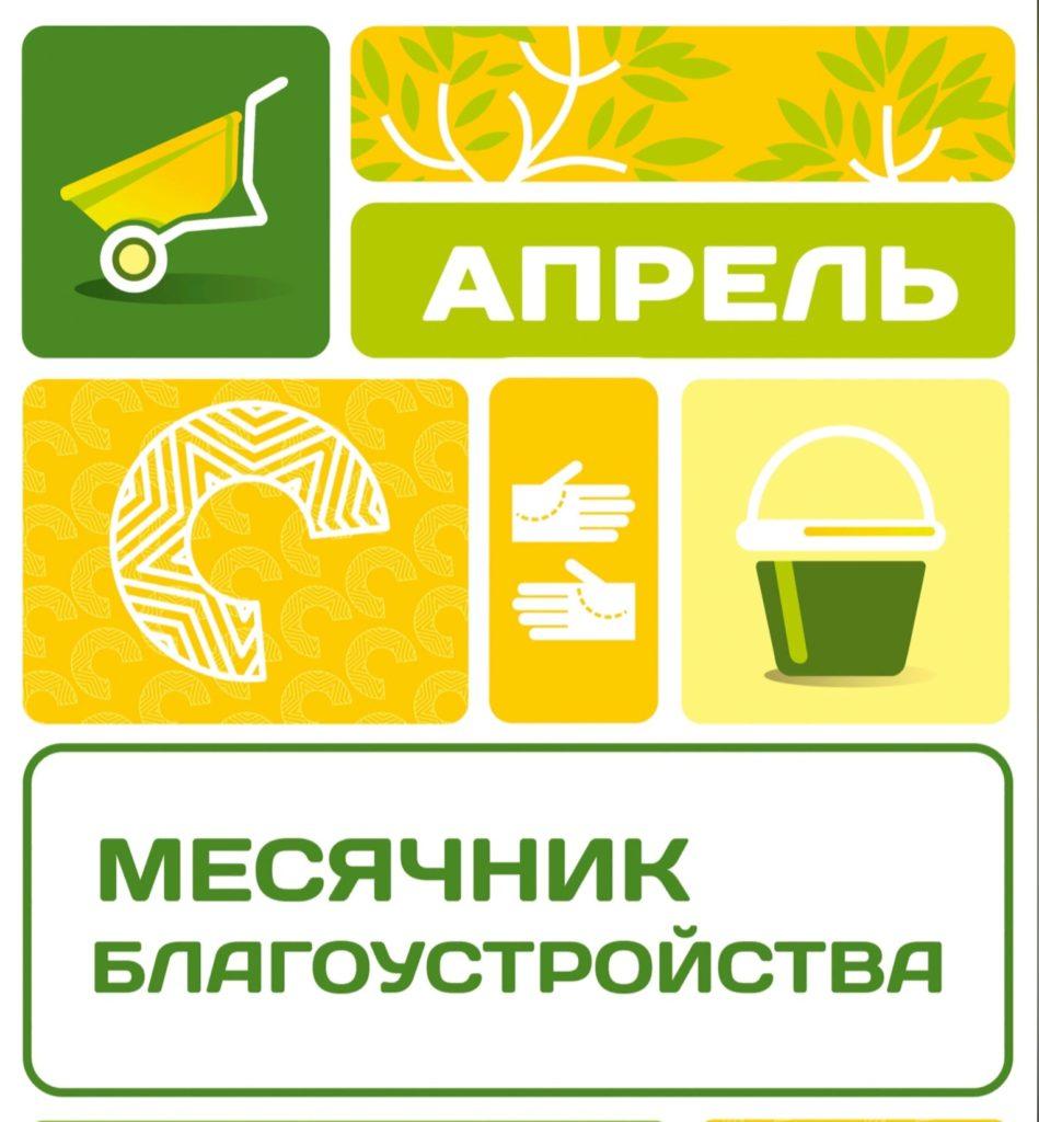 1 апреля в Петербурге начинается весенний месячник по благоустройству