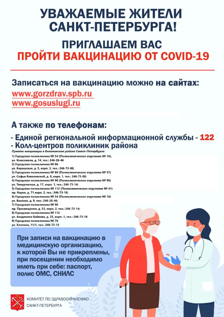 Приглашаем на вакцинацию