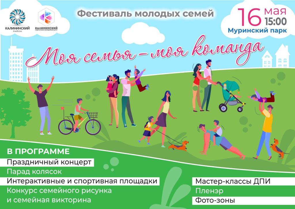 Приглашаем на День семьи
