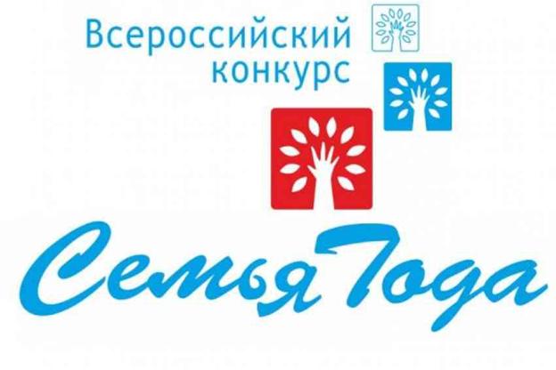Подведены итоги регионального конкурса «Семья года» в Санкт‑Петербурге