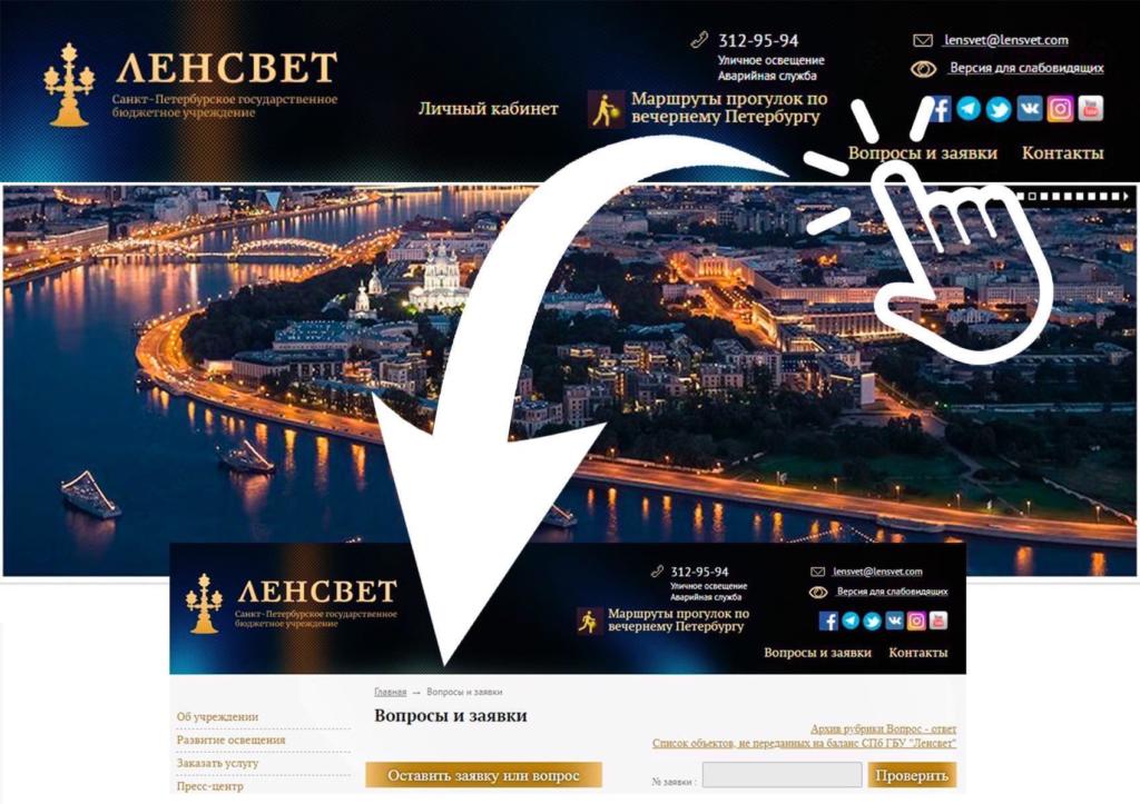СПб ГБУ «Ленсвет» информирует о работе сервиса «Вопросы и заявки»
