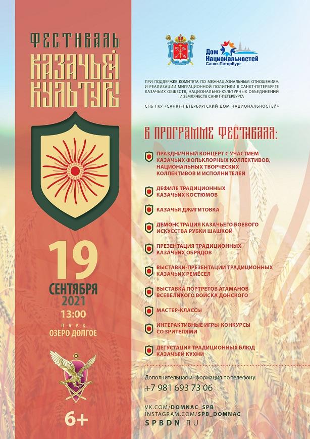 19 сентября 2021 года, с 13:00, в парке Озеро Долгое (Санкт-Петербург, проспект Королёва, пересечение с Ольховой ул.) пройдет Фестиваль казачьей культуры.