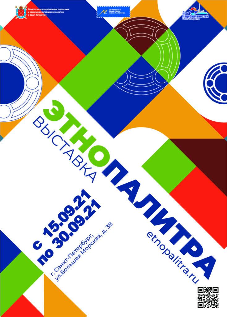 Выставка «Этнопалитра» пройдет в Санкт-Петербурге с 15 по 30 сентября 2021 года