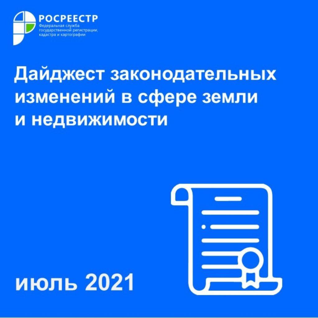Росреестром подготовлен сборник изменений законодательства о недвижимости